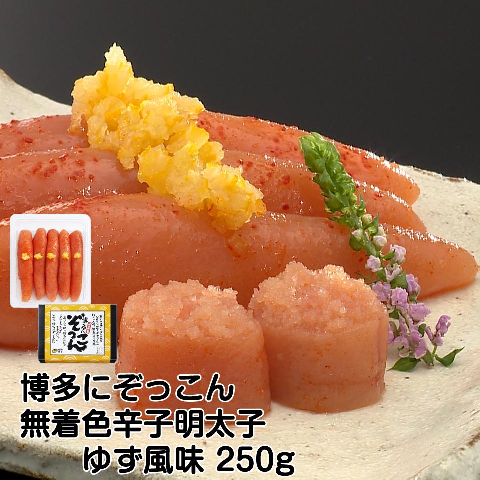 Z-07 博多にぞっこん 無着色辛子明太子(ゆず風味)(1本物)250g