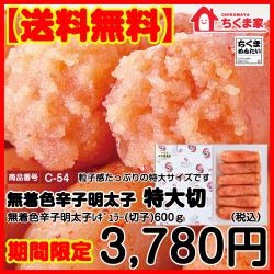 【送料無料】期間限定12/22(木)まで無着色辛子明太子 特大切 600g