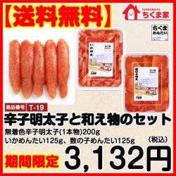 【送料無料】期間限定8/24(金)まで辛子明太子・和え物セット