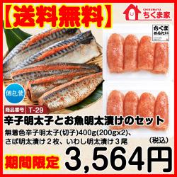 【送料無料】期間限定8/24(金)まで辛子明太子とお魚明太漬けのセット