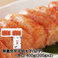 C-01G 無着色辛子明太子(辛口)(切れ子)400g(200gx2)