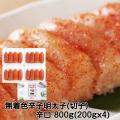 C-02G 無着色辛子明太子(辛口)(切れ子)800g(200gx4)