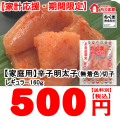 【店舗限定】家庭用(切子)無着色辛子明太子レギュラー160g