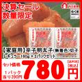 【店舗限定】家庭用(切子)無着色辛子明太子レギュラー160gx2