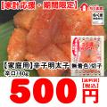 【店舗限定】家庭用(切子)無着色辛子明太子辛口160g