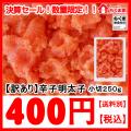 訳あり 家庭用明太子 辛子明太子(小切れ)250g580円
