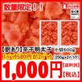 訳あり 家庭用明太子 辛子明太子(小切れ)500g(250gx2)1000円