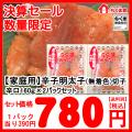 【店舗限定】家庭用(切子)無着色辛子明太子辛口160gx2