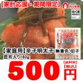 【店舗限定】家庭用(切子)無着色辛子明太子昆布入り160g