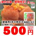 【店舗限定】家庭用(切子)無着色辛子明太子ゆず風味160g