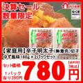 【店舗限定】家庭用(切子)無着色辛子明太子ゆず風味160gx2
