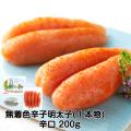 G-01 無着色辛子明太子(辛口)(1本物)200g