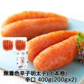 G-02 無着色辛子明太子(辛口)(1本物)400g(200gx2)