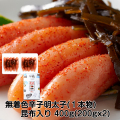 K-02 無着色辛子明太子(昆布入り)(1本物)400g(200gx2)