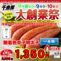 千曲屋 大感謝祭 1g=2.5円 一本物 無着色辛子明太子 500g 1,350円
