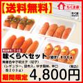 【送料無料】期間限定8/24(金)まで味くらべセット(切子)800g