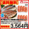 【送料無料】期間限定12/22(木)まで辛子明太子とお魚明太漬けのセット