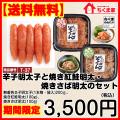 【送料無料】期間限定8/24(金)まで辛子明太子と焼き紅鮭明太・焼さば明太のセット