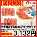 【送料無料】期間限定8/25(金)まで辛子明太子と紅鮭(中辛)4枚セット
