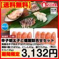 無着色辛子明太子(切子)400g(200gx2)と4種類のお魚の燻製のセット