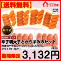 無着色辛子明太子(切子)400g(200gx2)と珍味からすみのセット