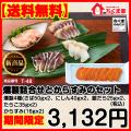 4種類のお魚の燻製とからすみのセット