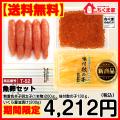 【送料無料】期間限定12/25(金)まで魚卵セット