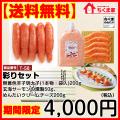 彩セット (辛子明太子一本物、玄海サーモンの燻製、めんたいクリームチーズ)