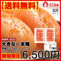 【送料無料】期間限定8/24(金)まで大きな一本物900g(450gx2)