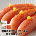 Y-01 無着色辛子明太子(ゆず風味)(1本物)200g