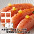 Y-03 無着色辛子明太子(ゆず風味)(1本物)800g(200gx4)