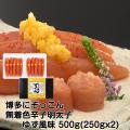 Z-08 博多にぞっこん 無着色辛子明太子(ゆず風味)(1本物)500g(250gx2)