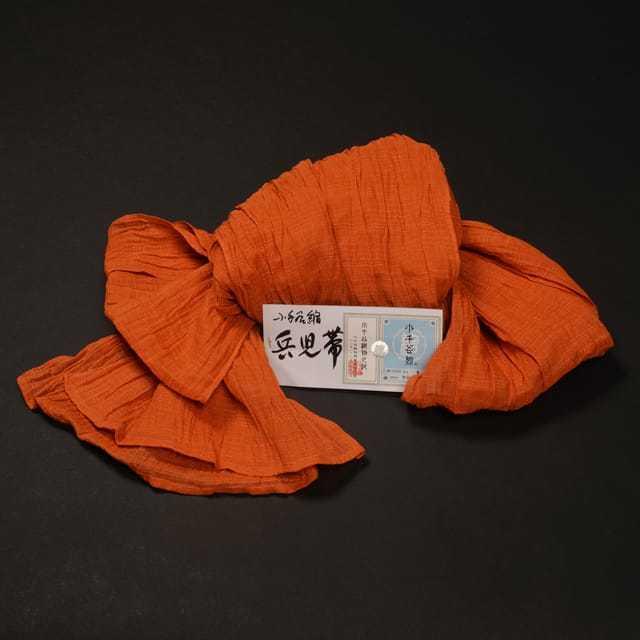 【麻兵児帯】オレンジ