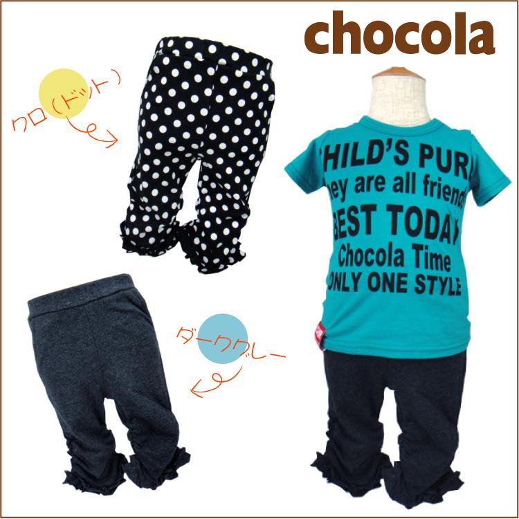 【1000円均一】chocola(ショコラ)フリル付き6分丈レギンス【メール便可能】(90-120cm)