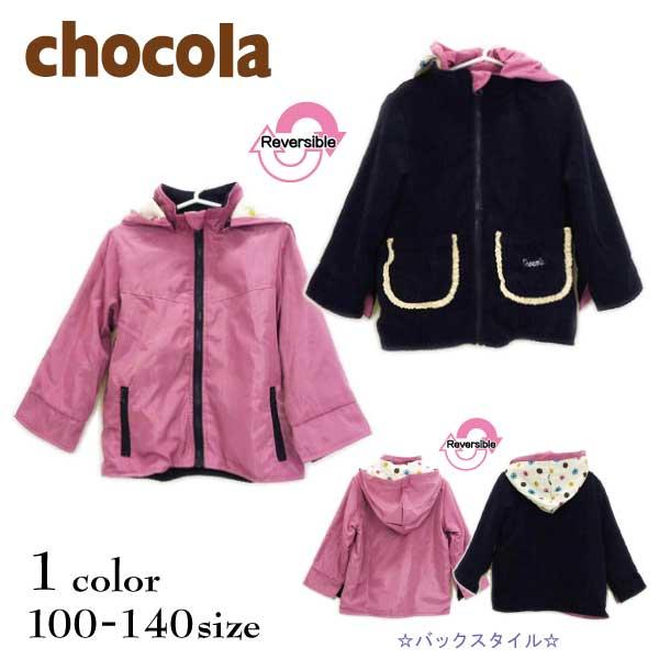 chocola(ショコラ)リバーシブルコート【メール便不可!!】