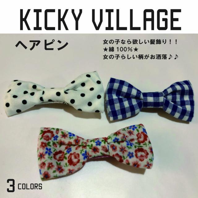 KICKY VILLAGE(キッキービレッジ)3柄ヘアピン【メール便可能】