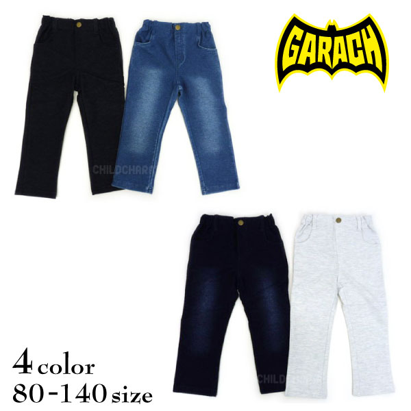 【SALE!30%OFF!!】】GARACH(ギャラッチ)ニットデニムスパッツ【メール便送料無料】