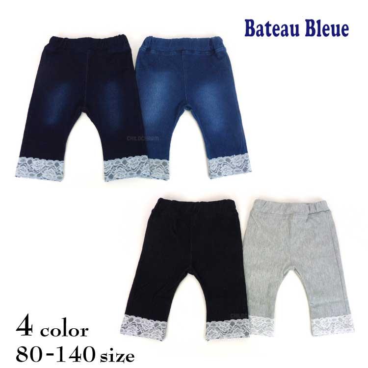 【SALE!!50%OFF!!】Bateau Bleue(バトーブルー)七分丈裾レースニットデニムレギンス【メール便可能】
