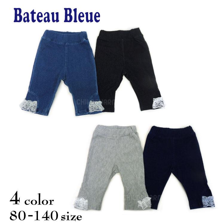【SALE!!50%OFF!!】Bateau Bleue(バトーブルー)裾サイドレース付きニットデニムレギンス【メール便可能】