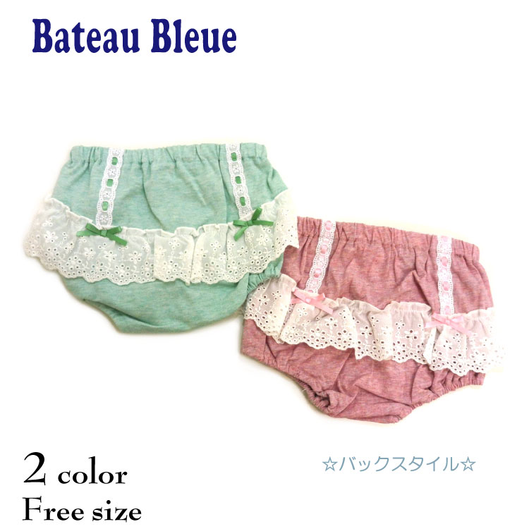 【SALE】Bateau Bleue(バトーブルー)リボン&レースフリル付きオーバーパンツ【メール便可能】