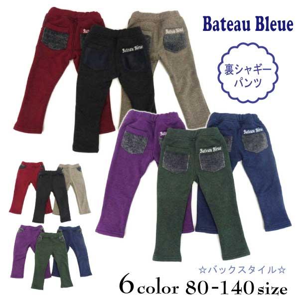 【SALE!30%OFF!!】Bateau Bleue(バトーブルー)裏シャギーパンツ【100サイズまでメール便送料無料】
