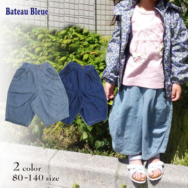 【SALE!30%OFF!!】Bateau Bleue(バトーブルー)ワイドデニムパンツ【メール便送料無料】