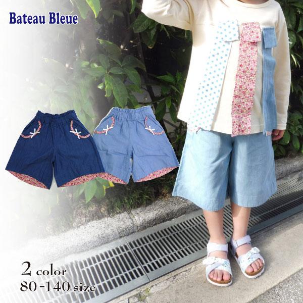 【SALE!30%OFF!!】Bateau Bleue(バトーブルー)ガウチョパンツ【メール便送料無料】