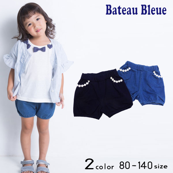 【50%OFFSALE】Bateau Bleue(バトーブルー)バルーンパンツ【メール便可能】