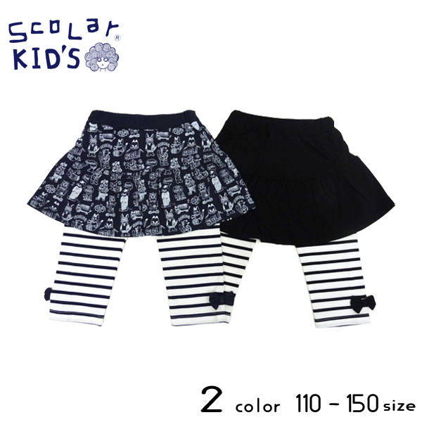 【2019夏物新作♪】ScoLar(スカラー)レギンス付きスカート【メール便可能】