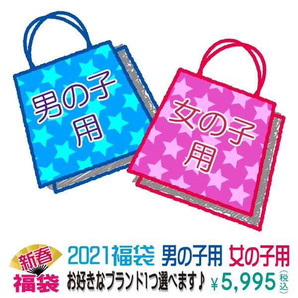 11/19再入荷【予約販売】2020新春オリジナル福袋 ブランドが選べる☆4~6点入り!!