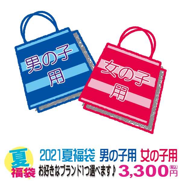 【3月上旬発送】2021夏オリジナル福袋 ブランドが選べる☆3~5点入り!【代引き不可】