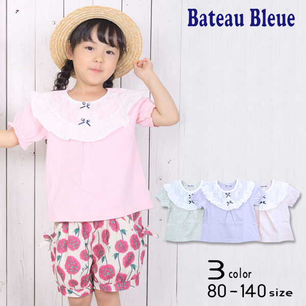 【30%OFFSALE】Bateau Bleue(バトーブルー)フリル襟付き半袖Tシャツ【メール便可能】
