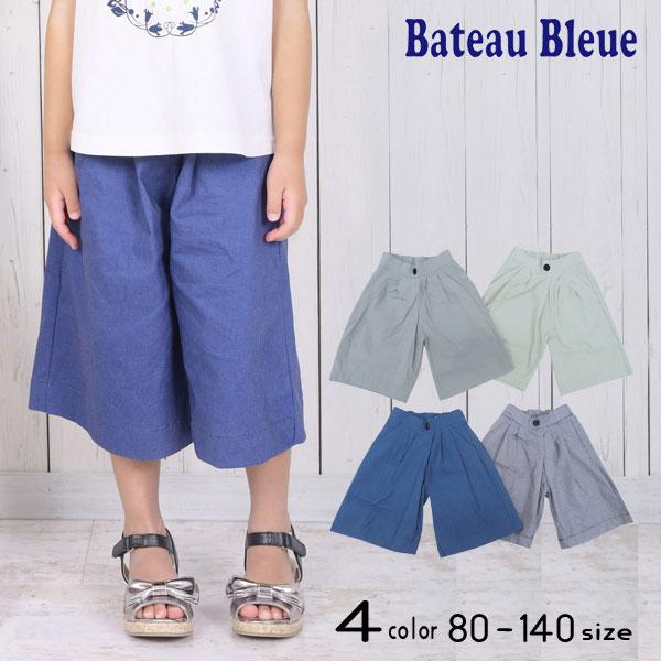 【30%OFFSALE】Bateau Bleue(バトーブルー)ラップパンツ【メール便可能】