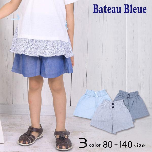 【30%OFFSALE】Bateau Bleue(バトーブルー)キュロットスカート【メール便可能】
